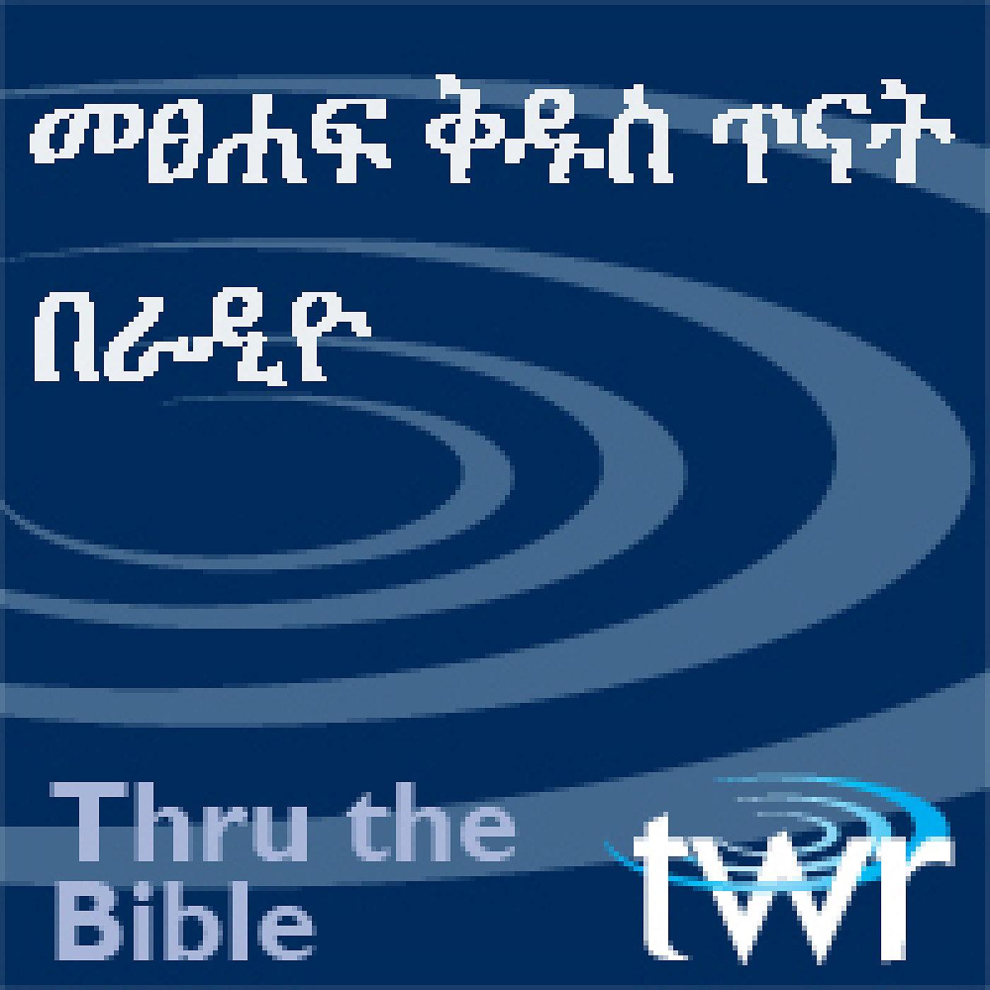 Amharic@ ttb.twr.org/amharic