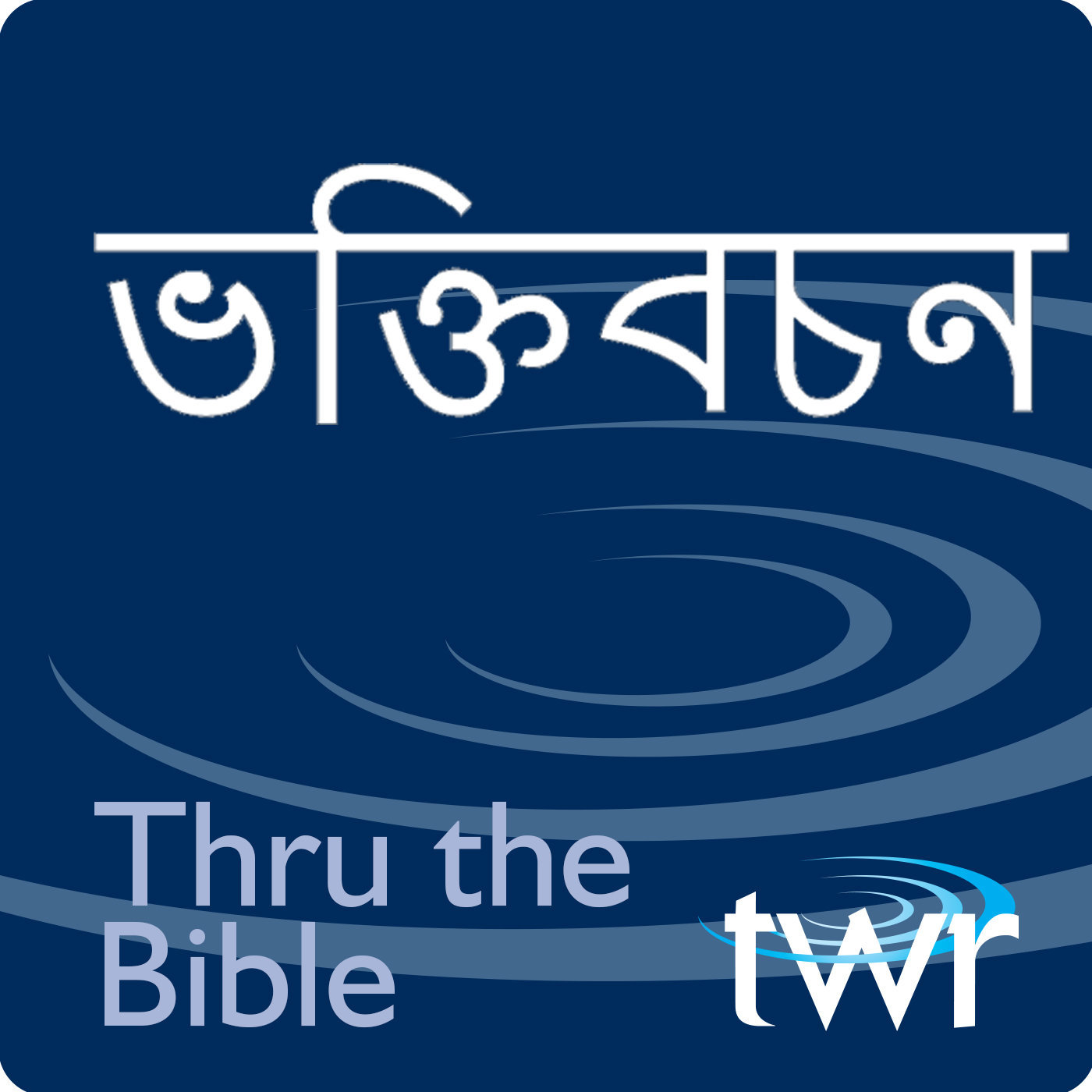 Bhakti Boson - Thru the Bible Assamese