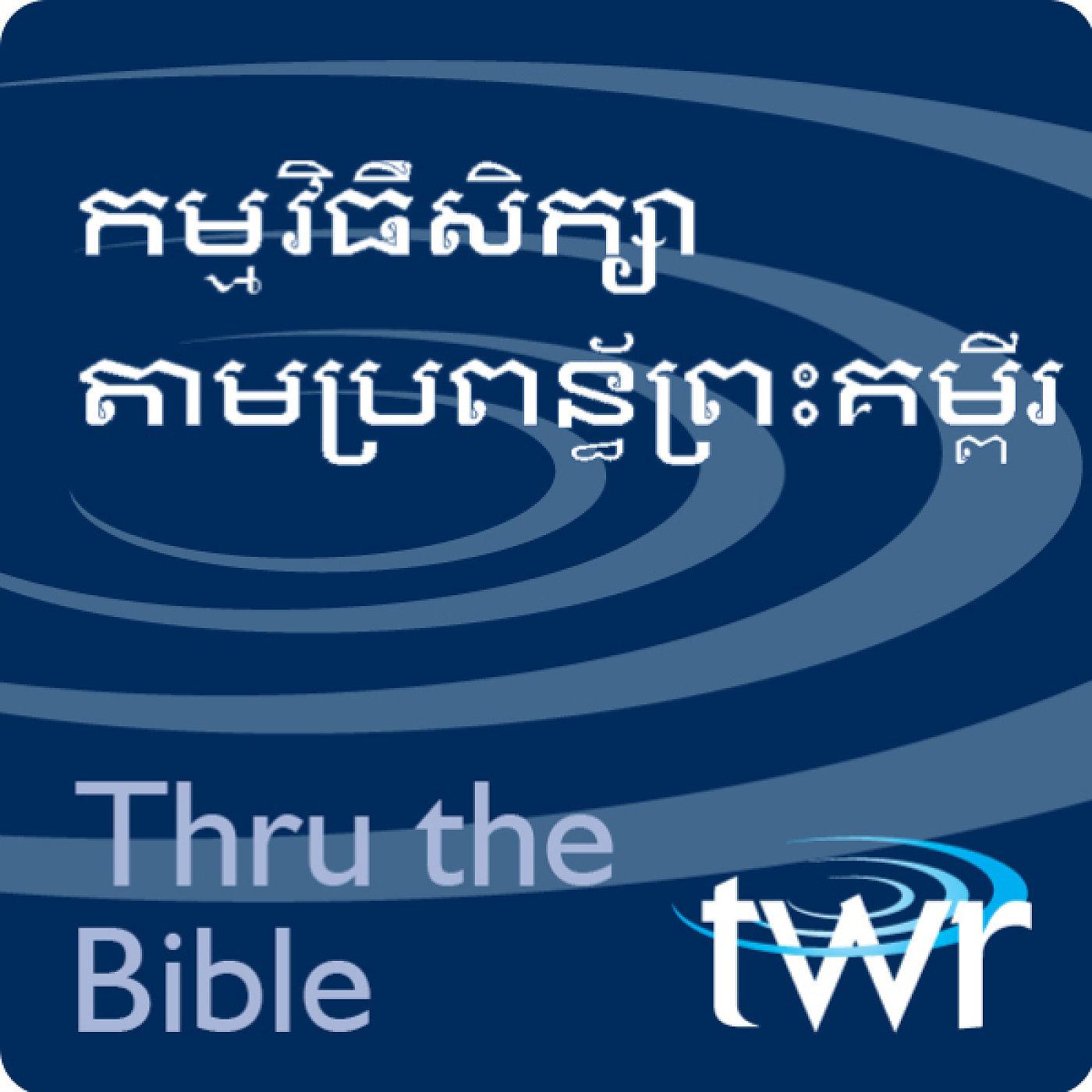 សិក្សាតាមប្រព័ន្ធព្រះគម្ពីរ - @ ttb.twr.org/khmer