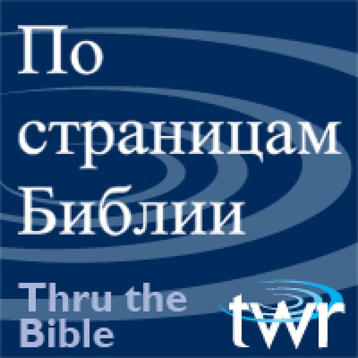 По страницам Библии @ ttb.twr.org/russian
