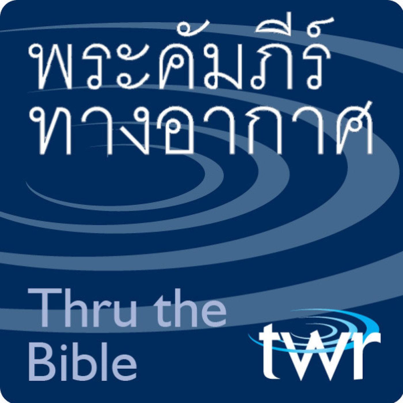 พระคัมภีร์ทางอากาศ @ ttb.twr.org/thai