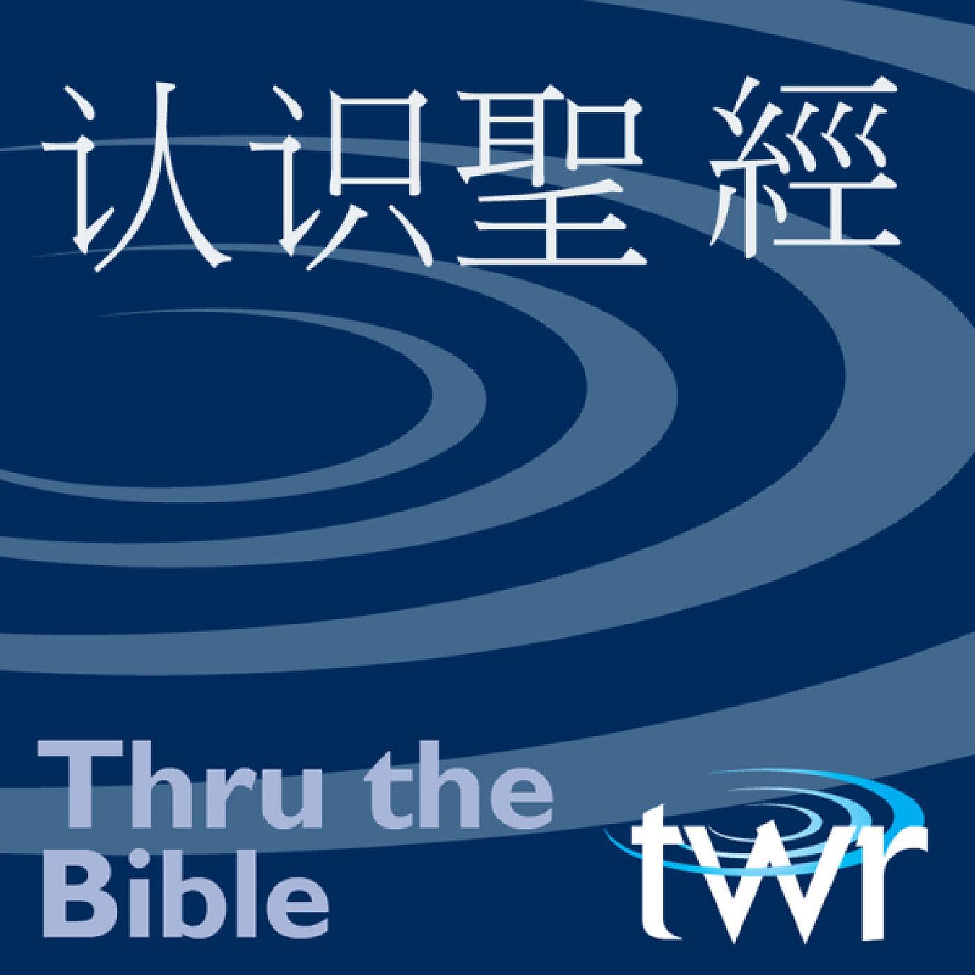 認識聖經 @ ttb.twr.org/cantonese